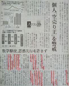 3810 - サイバーステップ(株) さて、ボクも寝る前に一つ面白い記事を。  国際数学オリンピックなんてあるのか笑