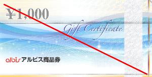 7475 - アルビス(株) 【 株主優待 到着 】 選択した 「グループ共通商品券2,000円分」   ※「普通郵便」でいい、と