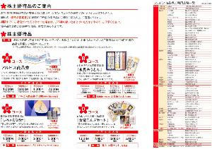 """7475 - アルビス(株) 【 優待""""案内"""" 到着 】 (年2回 100株 保有期間 1年以上) ①グル"""