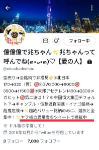 7868 - (株)広済堂ホールディングス ここも気持ち悪い垢だらけ🤮誰が掲載されてるのかな?🙄