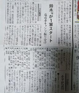 *野球実況板民用避難所【中日版】 朝刊です~。