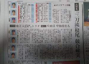 *野球実況板民用避難所【中日版】 朝刊です~。①