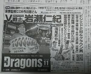 *野球実況板民用避難所【中日版】 朝刊です~。②