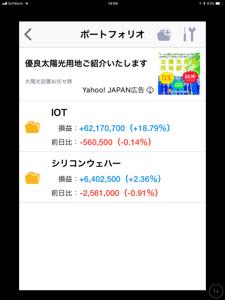 2067 - NEXT NOTES 野村AI ビジネス70(NR)ETN 2067持ってねーよ! 投信買わねーよ!