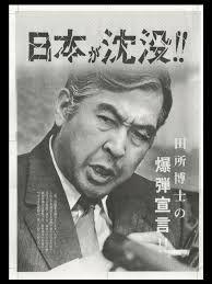 ■『続・日本沈没』ー映画化計画■ 明けましておめでとうございます。 ご無沙汰しっぱなしで恐縮至極です。 前回の投稿から半年近くが経過し