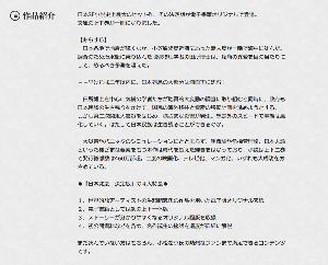 ■『続・日本沈没』ー映画化計画■ 電子書籍『日本沈没』決定版、出版。