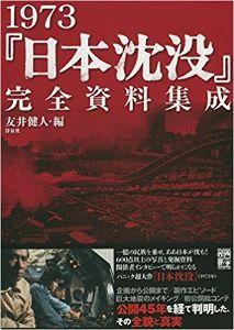 ■『続・日本沈没』ー映画化計画■ こんな時期になんと『1973「日本沈没」完全資料集成』なる書籍が出版されました。 価格は4104円(