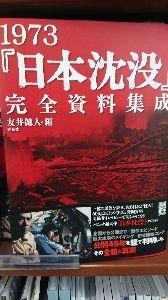 ■『続・日本沈没』ー映画化計画■ こんな本が出版されてました。