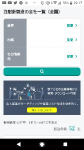 5491 - 日本金属(株) 注射針メーカー国内52社もあるって知ってるか?