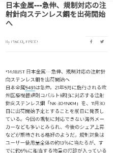 5491 - 日本金属(株) ガーっハッハ ガーっハッハ  京子〜来週は何処迄上げるんだぁ💦