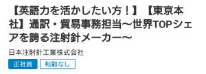 5491 - 日本金属(株) おかしいな、世界トップシェアは日本注射針工業のはずだけどな