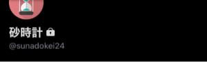 5491 - 日本金属(株) 急騰時ツイッターでここを煽りまくったが株価が下がり周りに意見されたら🧱即ブロック&鍵🔑かけて