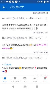 2930 - (株)北の達人コーポレーション バンパイアの脅し②