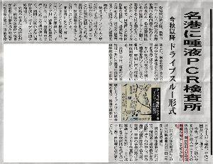 7707 - プレシジョン・システム・サイエンス(株) 「名古屋港に唾液PCR検査所」(8/20中日新聞夕刊より) 名古屋市長の河村が反対しなければ良いけど