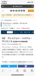 7707 - プレシジョン・システム・サイエンス(株) 売り煽りさんが仰る通りだったとして、next1000の2位に選ばれますかね⁉️