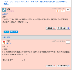 7707 - プレシジョン・システム・サイエンス(株) 2600円→2000円に暴落したあとの風雪買い煽り  他の買いホルダーさん達でさえ、その月