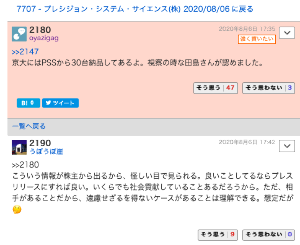 7707 - プレシジョン・システム・サイエンス(株) 風雪上州藩  その上で、8月28日まだガチホだと煽って、結果は2000円→1500円の大暴