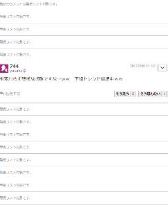 7707 - プレシジョン・システム・サイエンス(株) 終わってるねww
