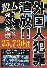 マクドナルド不買運動の政治的背景とは?? いったい日本人の女性や子どもたちは何人被害に遭っているのか?     寛容さに付け込まれる日本社会