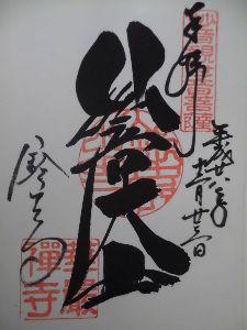 パワースポット・寺社巡り・御朱印集め仲間募集 in 関西 追伸:もう一つお勧めします。 西京区にある通称鈴虫寺です。 鈴虫が通年ないています。(数百匹以上?)