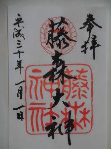 パワースポット・寺社巡り・御朱印集め仲間募集 in 関西 あけましておめでとうございます。 本年もよろしくお願いします。 近所の藤森神社に初詣に出かけました。