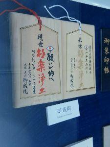 パワースポット・寺社巡り・御朱印集め仲間募集 in 関西 追伸:御朱印帳です。 他にも神社やお寺の御朱印帳がありました。