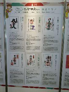 パワースポット・寺社巡り・御朱印集め仲間募集 in 関西 こんばんは。 京都駅の一角に「京都の御朱印巡りと御朱印帳の展示がありましたので、その中の一部載せます