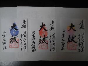 パワースポット・寺社巡り・御朱印集め仲間募集 in 関西 みなさん、こんばんは。 お元気ですか? 先日大阪に出かけた時に少彦名神社にお参りしました。 この少彦