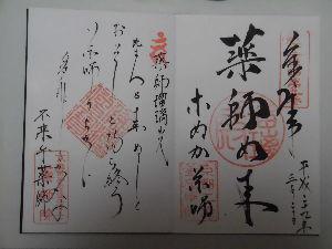 パワースポット・寺社巡り・御朱印集め仲間募集 in 関西 気候が良かったので墓参り後に出かけました。 メジャーなお寺ではありませんが、京都の十二薬師霊場の一つ