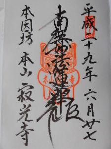 パワースポット・寺社巡り・御朱印集め仲間募集 in 関西 みなさん、ご無沙汰しております。 久しぶりに御朱印を頂きました。 左京区にある寂光寺です。 囲碁をし