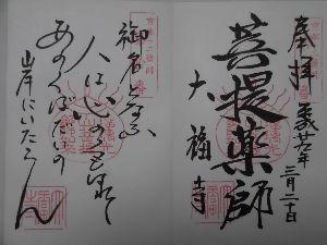 パワースポット・寺社巡り・御朱印集め仲間募集 in 関西 あかまるさん、こんばんは。 薬師院と同じ日に回りました大福寺の御朱印を載せます。 この大福寺は京都十