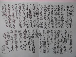 パワースポット・寺社巡り・御朱印集め仲間募集 in 関西 追伸:「正定聚」の意味書きです。