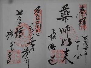パワースポット・寺社巡り・御朱印集め仲間募集 in 関西 みなさん、こんばんは。 先日、秋晴れで滋賀県甲賀市にある櫟野寺(らくやてら)に出かけました。 このお