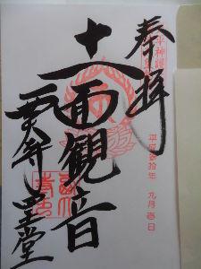 パワースポット・寺社巡り・御朱印集め仲間募集 in 関西 みなさん。久しぶりです。 昨日、奈良に用事がありついでに西大寺にあるお寺「西大寺」に出かけて御朱印を