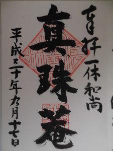 パワースポット・寺社巡り・御朱印集め仲間募集 in 関西 追伸;もちろん、御朱印も貰って来ました。 12月16日まで公開していますので、ぜひ拝観して来て下さい