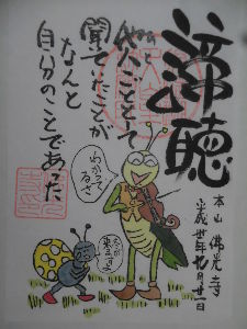 パワースポット・寺社巡り・御朱印集め仲間募集 in 関西 みなさん、御機嫌いかがですか? 以前出かけた京都の中京区烏丸四条にある仏光寺に出かけました。 今回の