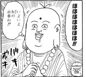 3197 - (株)すかいらーくホールディングス 何処も「おめ」