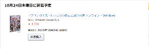 9684 - (株)スクウェア・エニックス・ホールディングス ちゃんと買いましたぅ