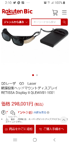 6613 - (株)QDレーザ 私は強い近視と遠視ですが この機器は普通に素人が購入し使用可能なものなんですか?