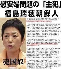 安倍君には、そろそろ、引退を願う 証言工作疑惑          福島みずほ氏 慰安婦裁判で朝日の虚報に合わせ