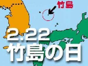 安倍君には、そろそろ、引退を願う 竹島は、歴史的にも、国際法上も日本固有の領土です。     国と国との間で、領土問題が発生した場合、