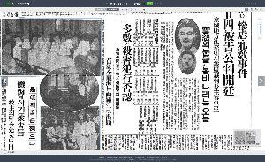 安倍君には、そろそろ、引退を願う 大日本帝国全土を震撼させた!!!             オウム真理教の原点はここにあった!!!