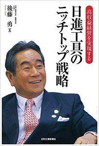 6157 - 日進工具(株) 後藤社長『日進工具のニッチトップ戦略』はここの経営戦略や経営哲学を知るうえでとても参考になりました。