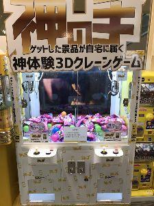 4346 - (株)ネクシィーズグループ リアル神の手 タワレコ川崎さんがツイッターで宣伝してくれてます。TVCMなど大規模プロモーション 相