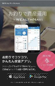 4346 - (株)ネクシィーズグループ 後は ウェルスナビが春に ショッピングのお釣りを投資にまわせる アプリをリリースするそうなのでそちら