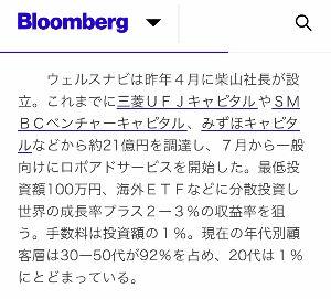 4346 - (株)ネクシィーズグループ ネクシィーズトレードが取次をはじめたウェルスナビは、三菱UFJや みずほも 出資してるんですね。