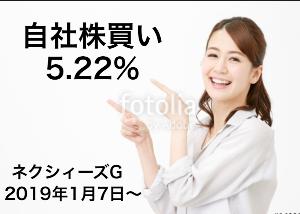4346 - (株)ネクシィーズグループ すぐに含み益がパンパンになっちゃうから忙しいよ♪ あ〜〜美味しい♪