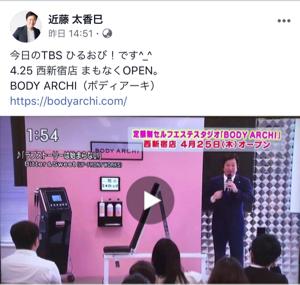 4346 - (株)ネクシィーズグループ 近藤社長のFacebookより