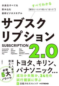 4346 - (株)ネクシィーズグループ 近藤社長のFacebookより  日経BP社が発行する書籍 「 サブスクリプション 2.0 」 最新