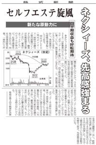 4346 - (株)ネクシィーズグループ 近藤社長のFacebookより  ネクシィーズ、先行感強まる。 四半期収益も好転期待!との記事が、